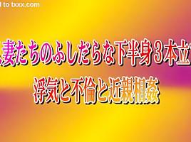 Yuka Honjou in Lower Body 3 Pronged