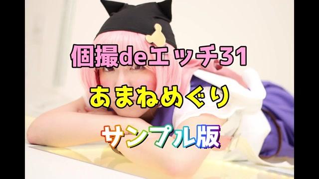 Kosatsu de H 31 Meguri Amane