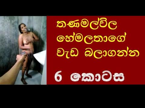 Sri Lanka - Hemalatha 6 Braces bukkake