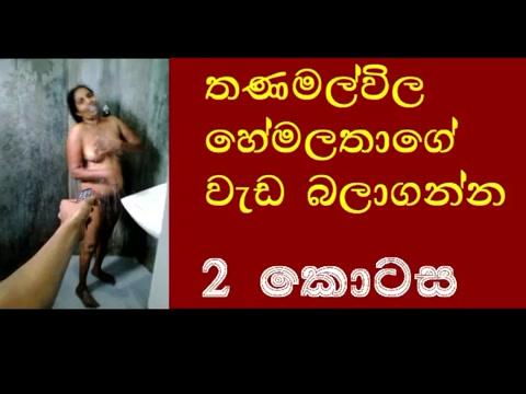 Sri Lanka - Hemalatha 2 free sex video for phone