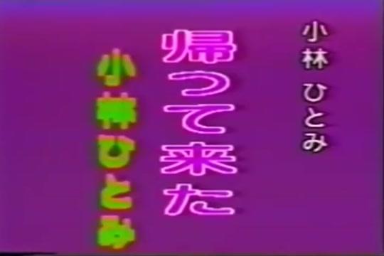 Kobayashi Hitomi Returns - Kobayashi Hitomi (?????) ??? tightest pussy ever recorded